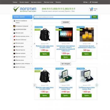 Интернет магазин (готовое решение)
