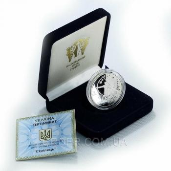 Серебряная монета знака зодиака Стрелец