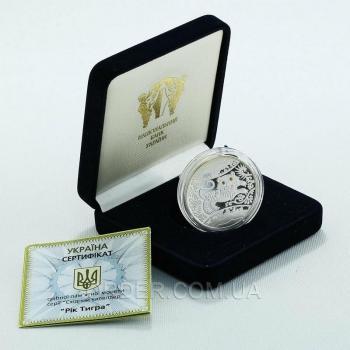 Серебряная монета Год Тигра