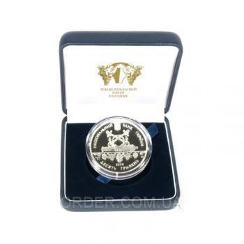 Серебряная монета 225 лет г. Севастополю