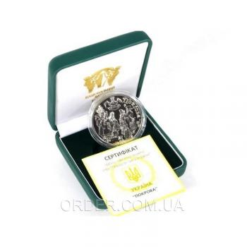 Серебряная монета Покрова